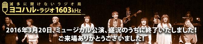 横浜アンプラグド にぎわい座公演終了!2016