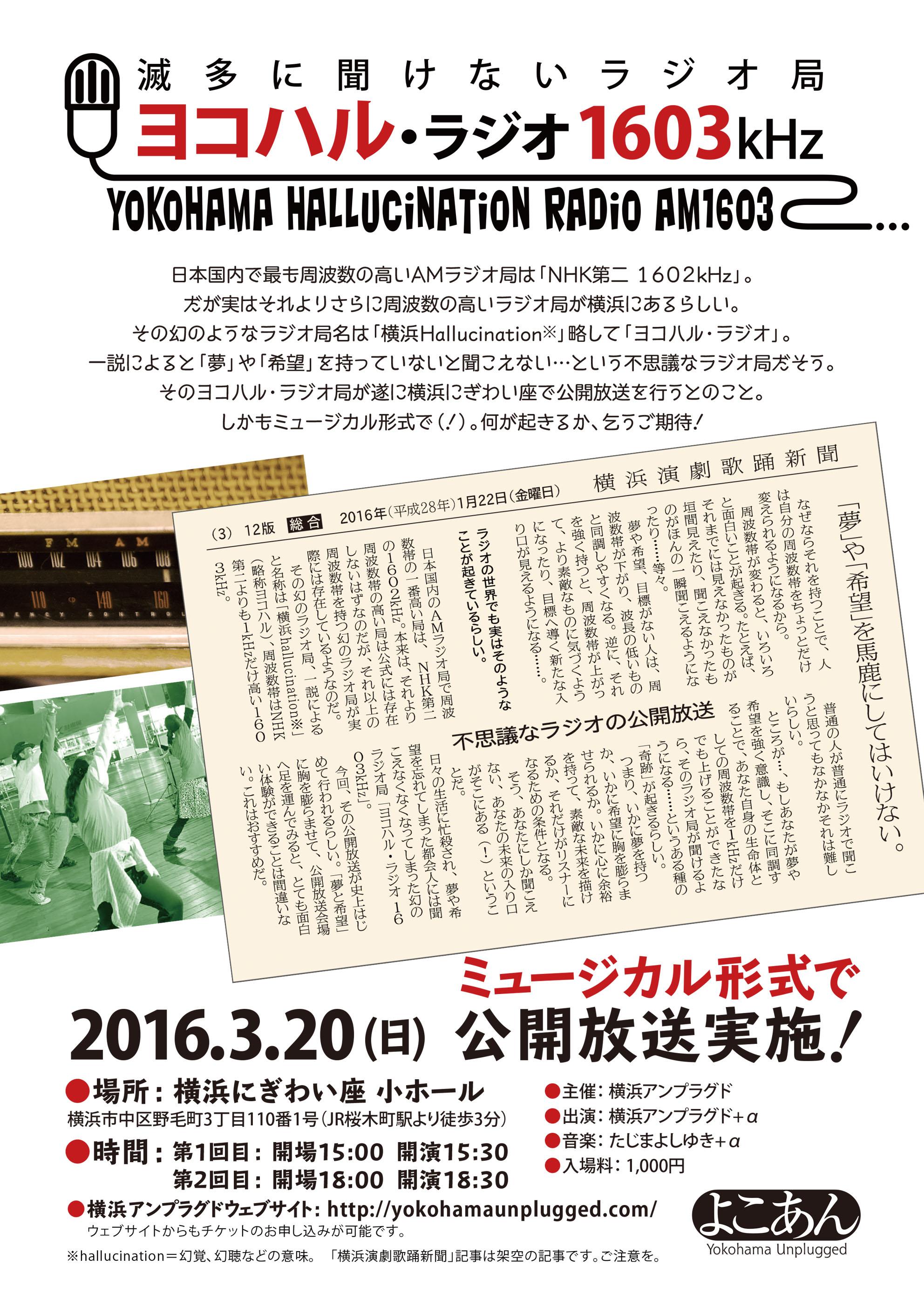 横浜アンプラグド にぎわい座公演 「ヨコハルラジオ」チラシ